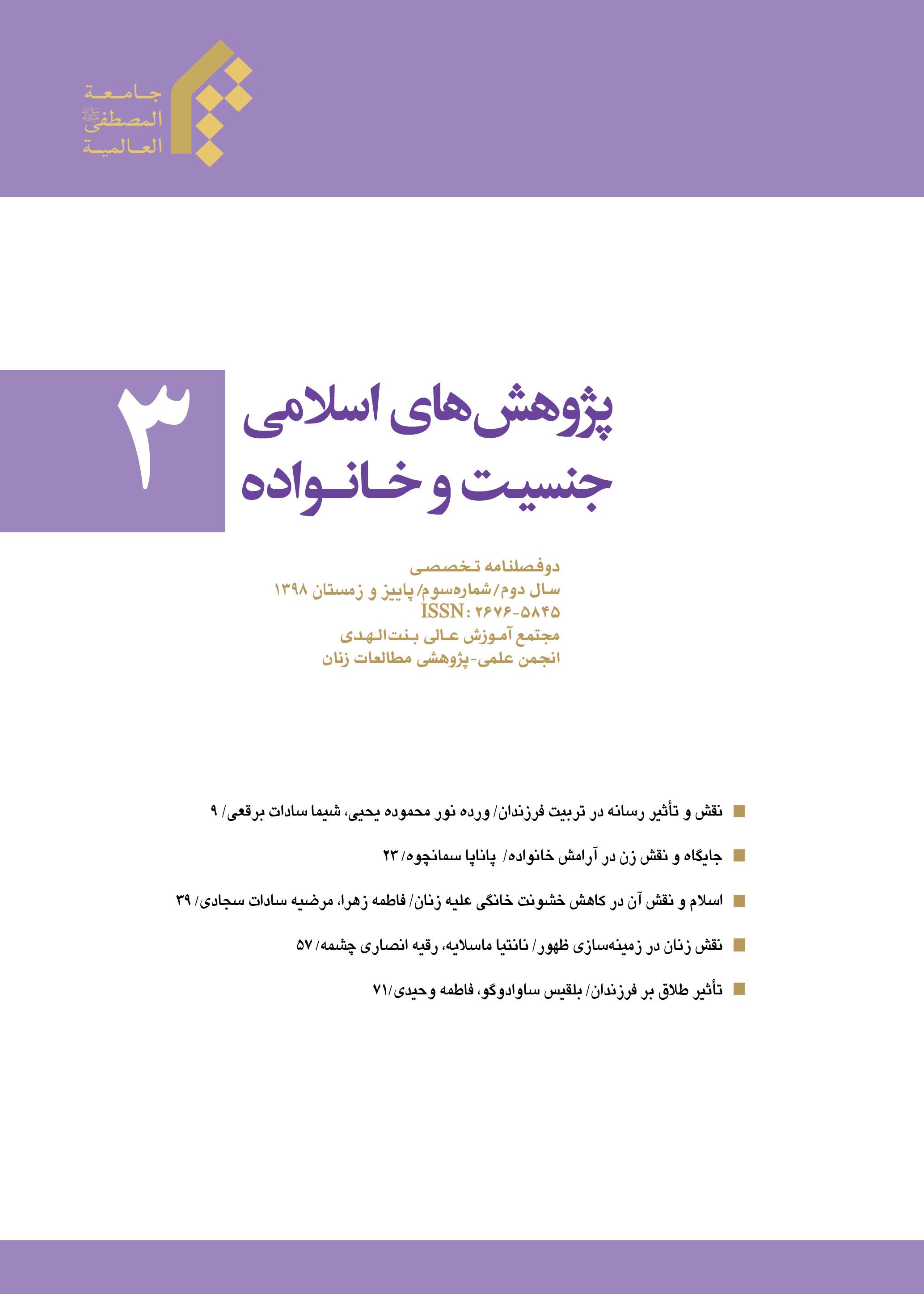پژوهش های اسلامی جنسیت و خانواده